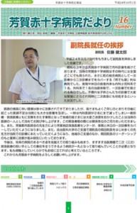 芳賀赤十字病院だよりNO.16(H25.10.1)