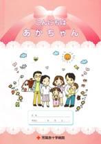 「こんにちは あかちゃん」平成24年9月発行