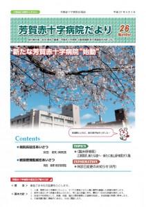 芳賀赤十字病院だよりNO.26