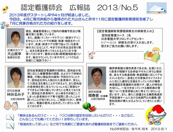 ninteikango_koho_no.5_image