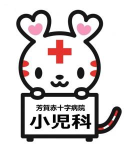 03_【小児科】FB用アイコンhaga_child_bannarH2707