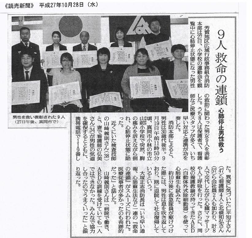 H27.10.28読売新聞記事