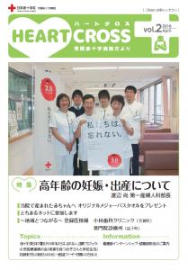 芳賀赤十字病院だより heart-cross-Vol2