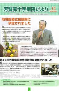 芳賀赤十字病院だよりNO.15(H24.7.1)
