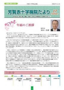 芳賀赤十字病院だよりNO.17(H25.1.1)
