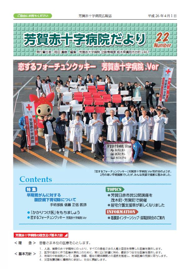芳賀赤十字病院だよりNO.22(H26.4.1)