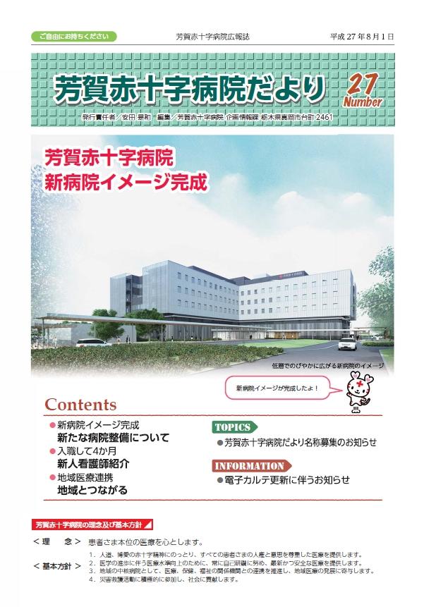 芳賀赤十字病院だよりNO.27