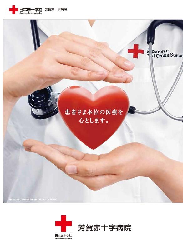 芳賀赤十字病院パンフレット