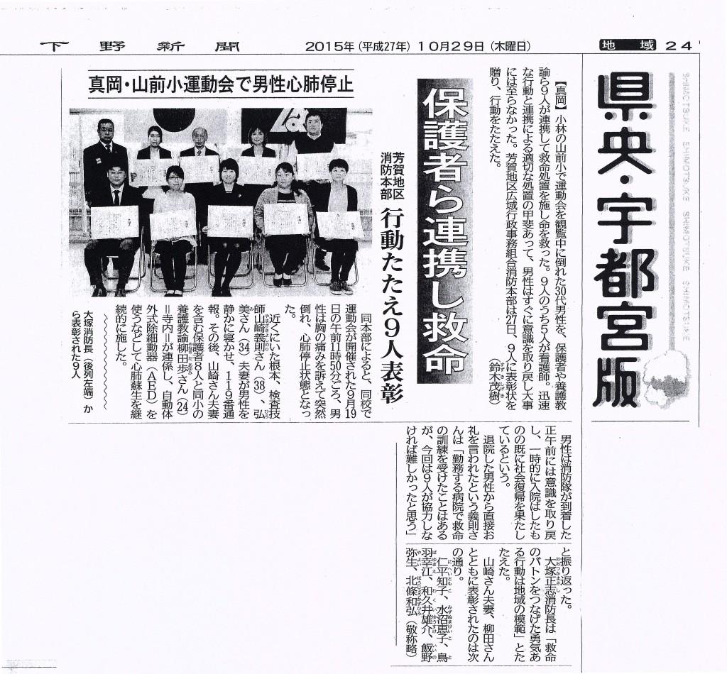 △下野新聞(H27.10.29)