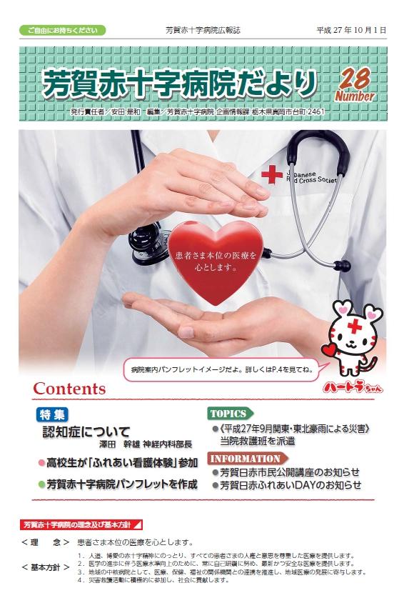 芳賀赤十字病院だよりNO.28