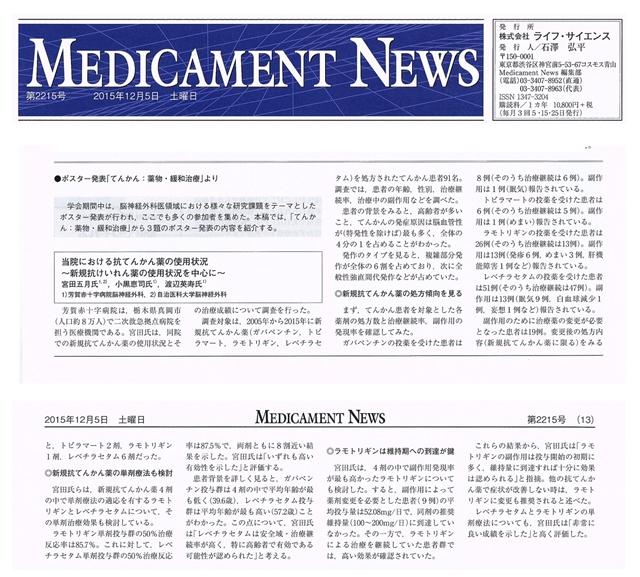 H281205_medicament news