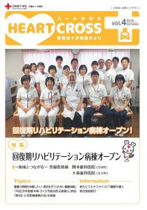 heart_cross-vol04_image