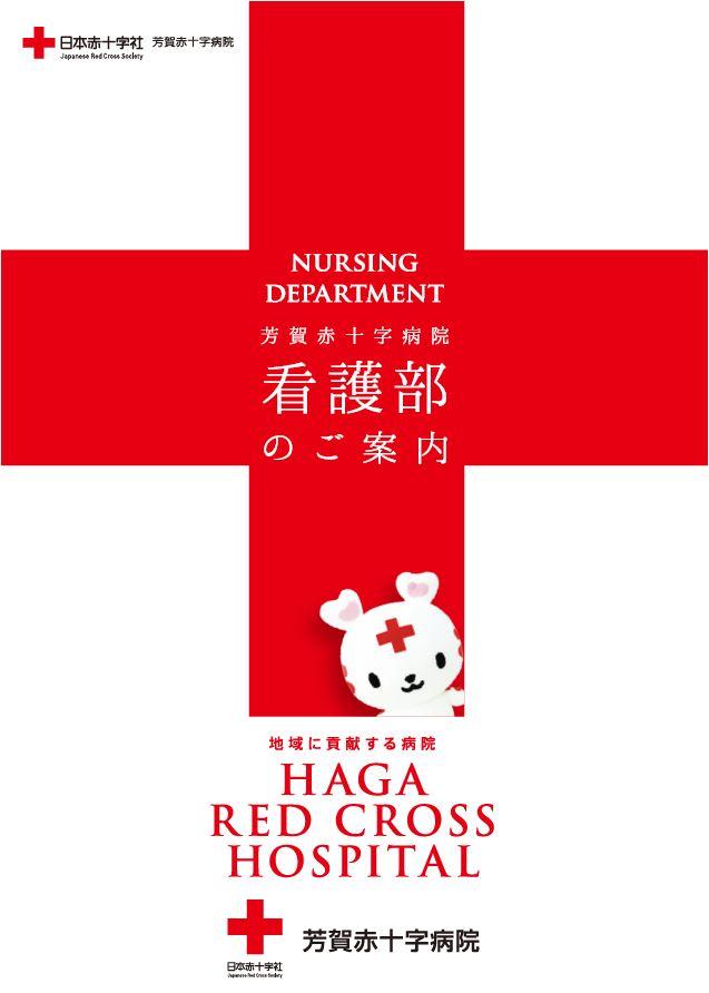 芳賀赤十字病院看護部パンフレット