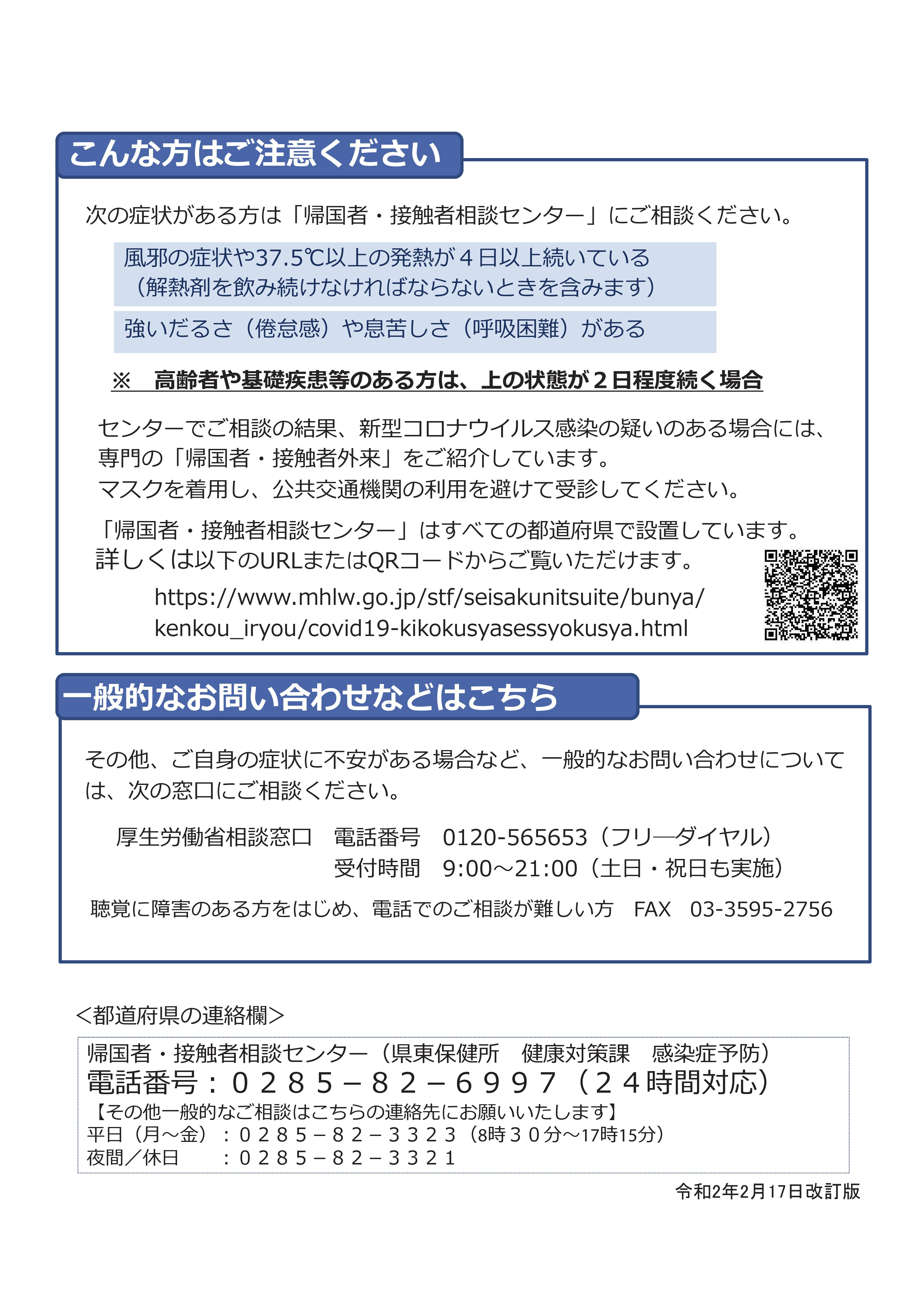 芳賀赤十字病院は地域医療支援病院・地域周産期母子医療センター・災害拠点病院・DMAT指定病院・地域がん診療病院・臨床研修指定病院に指定されています。